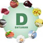 Какая польза для здоровья от витамина D?
