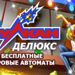 Скачать онлайн казино Вулкан с новыми предложениями