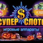 Как зарабатывать на онлайн казино Супер Слотс