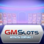 Онлайн-казино gmslots – отличная возможность развлечься и заработать!